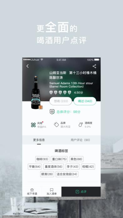 app介绍
